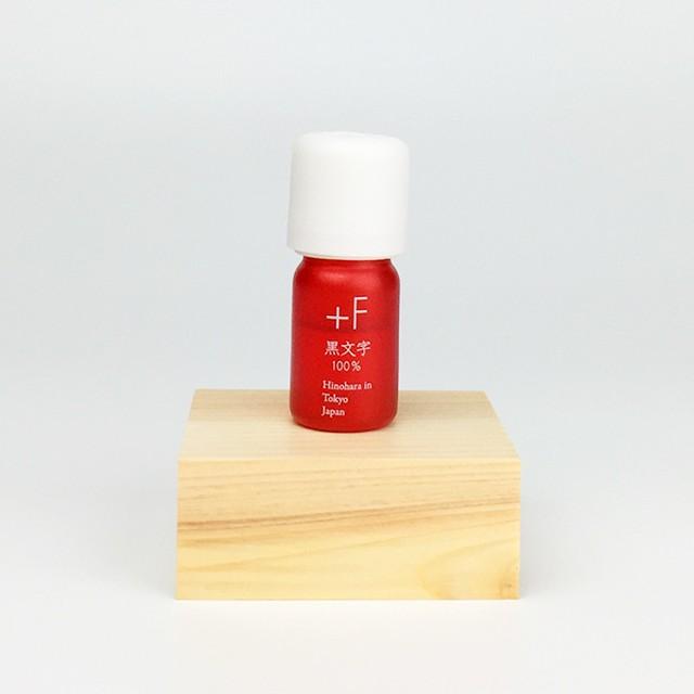 産直[+F]檜原産 黒文字/枝葉幹 精油 3ml