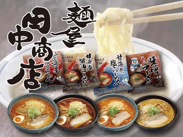 『麵屋田中商店』甘海老らーめん4食入(甘海老らーめん3種+熟成味噌)※送料無料