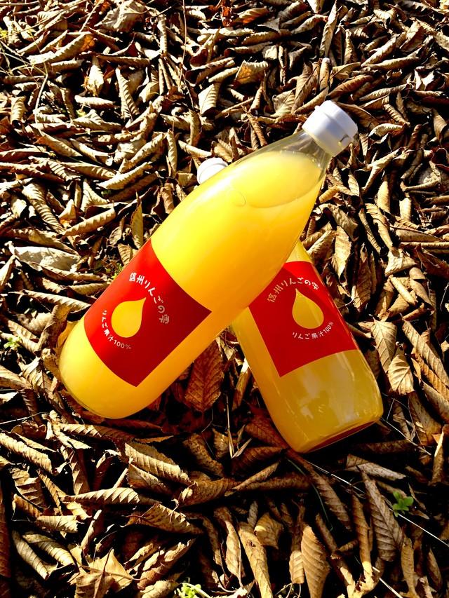 一滴までこだわり絞ったジュース「信州りんごの雫」3本セット