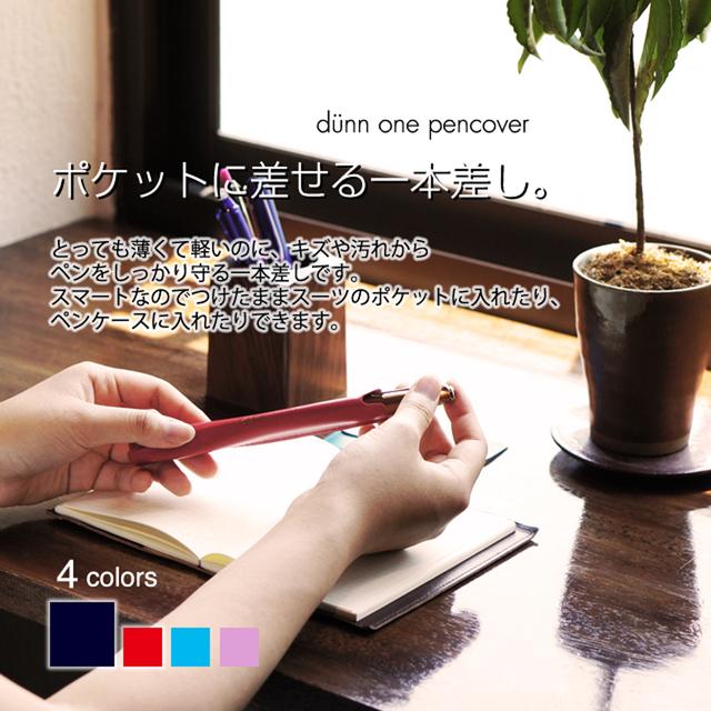 dünn one pencover(デュン ワンペンカバー)