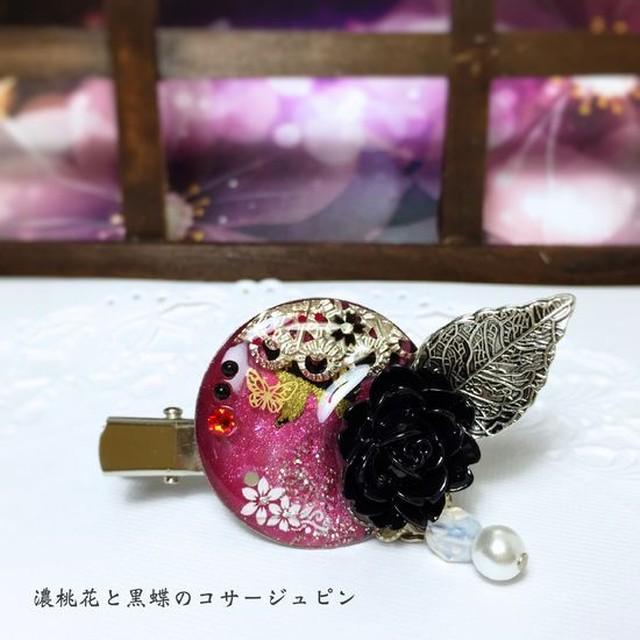 濃桃花と黒蝶のコサージュピン 桃色系