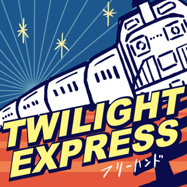 TWILIGHT EXPRESS / フリーハンド