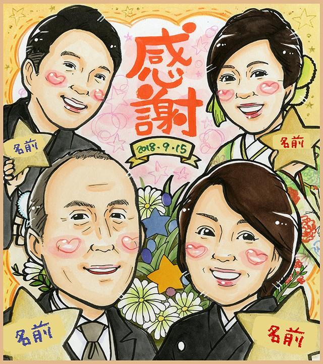 【色紙 or A4】4名入りご両家贈呈用似顔絵 2枚組セット(絵師:みお)
