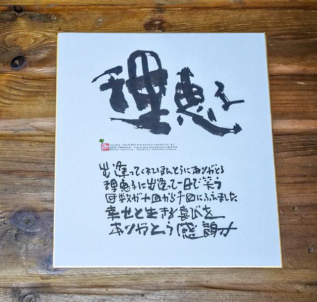 【名前の書】色紙直筆作品、完全オーダーメイド