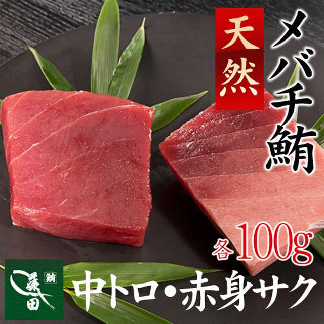 冷凍天然メバチ 中トロ・赤身サクセット(船内凍結品) [各約100g]【鮪、まぐろ、マグロ】(0006)