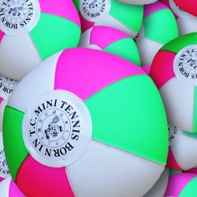 ミニテニスボール