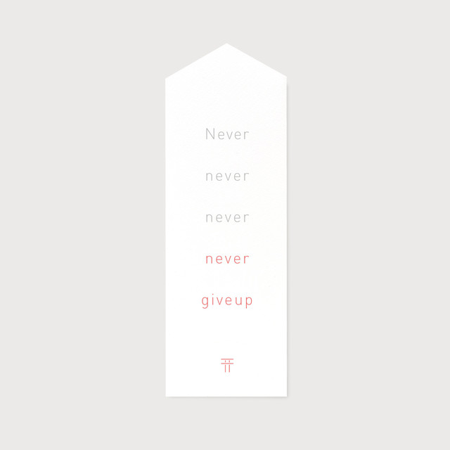 貼る神棚【 Never never never never give up. 】
