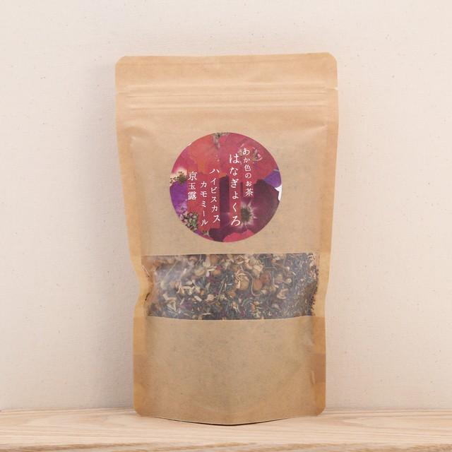 はなぎょくろお徳用(あか色のお茶)|玉露・ハイビスカス・カモミールのブレンドハーブティー
