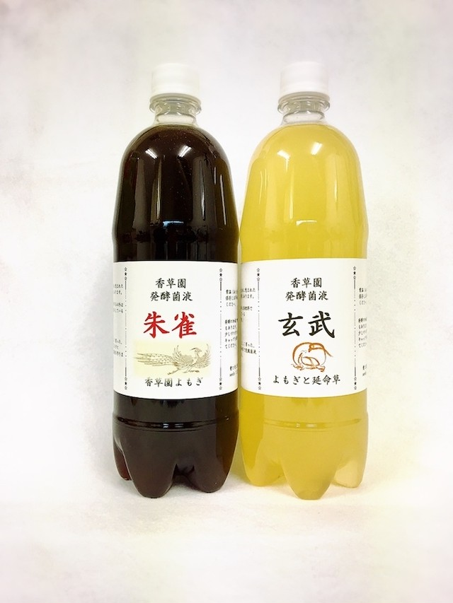 香草園よもぎ乳酸菌液(玄武・朱雀)セット