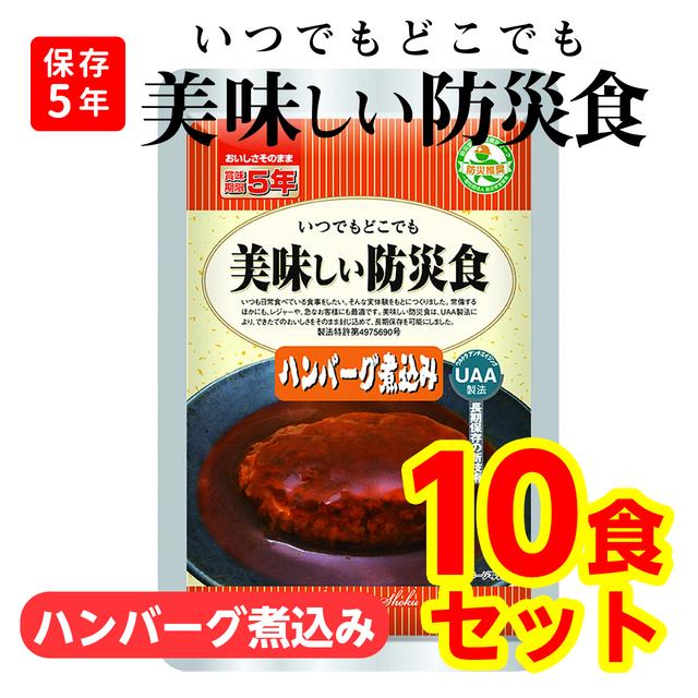 美味しい防災食 煮込みハンバーグ 10個セット