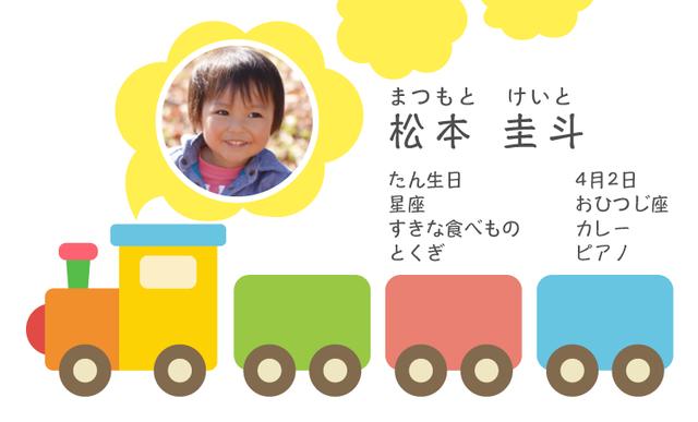 ママ名刺・子ども名刺 電車 カラフル 100枚