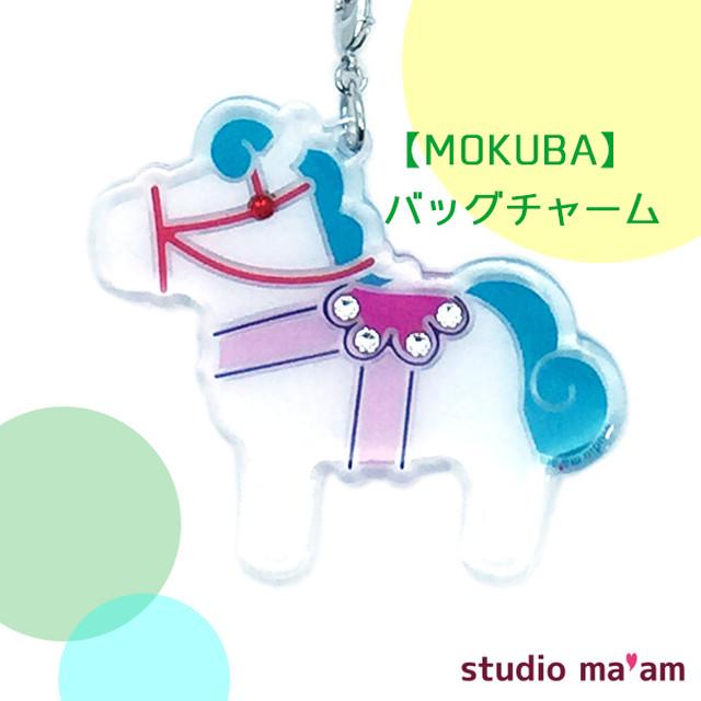 【MOKUBA】バッグチャーム(ミント)