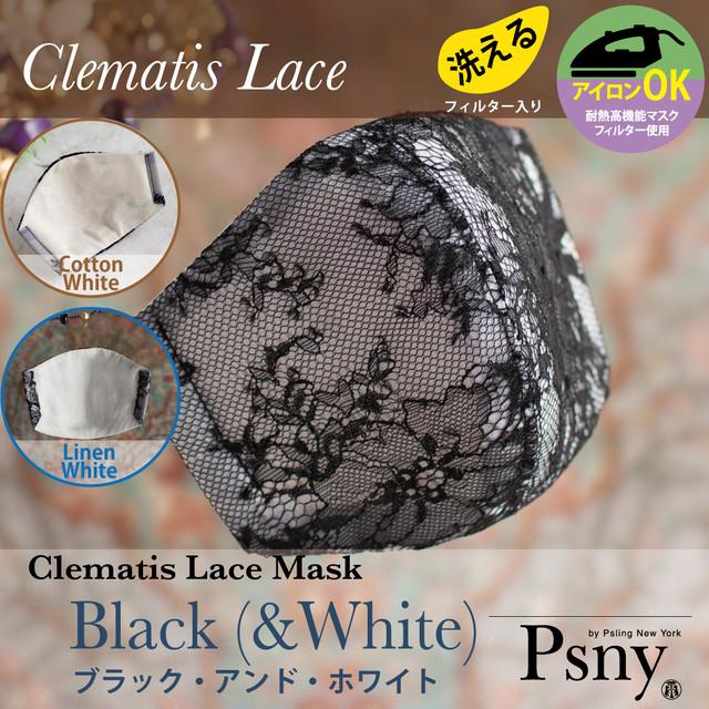 PSNY クレマティス・ブラック(&ホワイト) 花粉 黄砂 洗えるフィルター入り 立体 マスク 大人用 送料無料