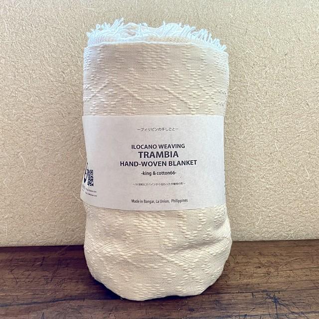 Trambiaブランケット -生成り-キング-