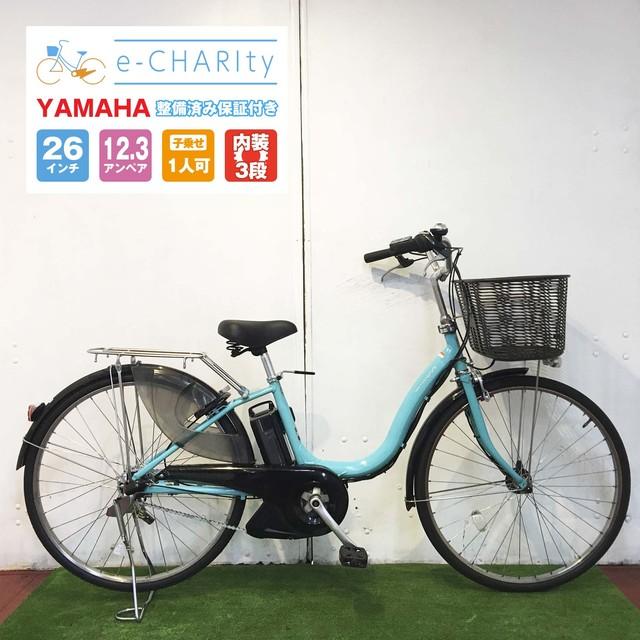 電動自転車 ママチャリ YAMAHA PASナチュラL ターコイズ 26インチ【YU054】【横浜】