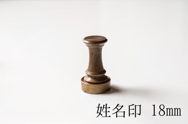 真鍮のハンコ 角24mm 【受注生産品】
