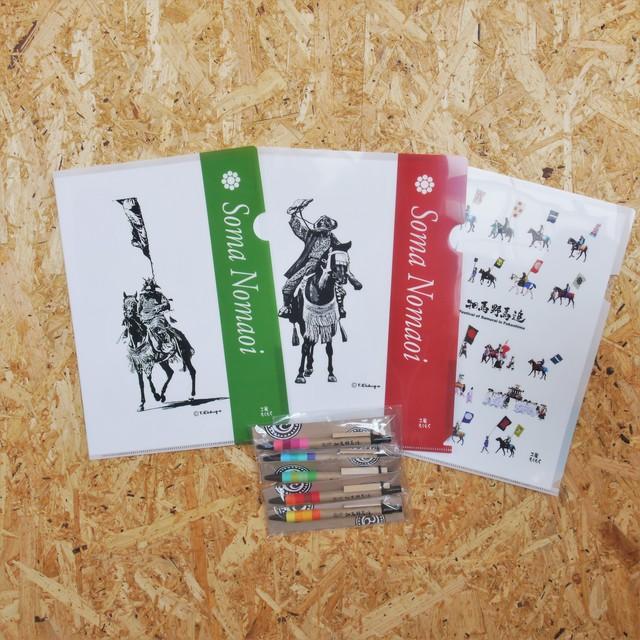 『相馬野馬追い』クリアファイル3枚&ボールペン5本