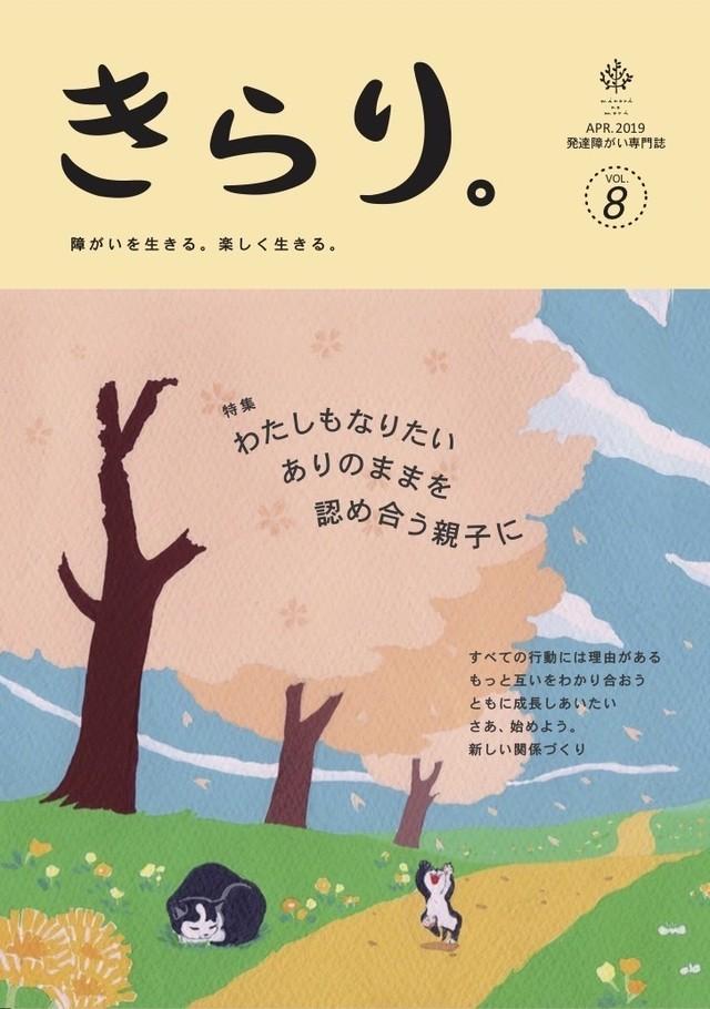 発達障害専門誌きらり。vol.8