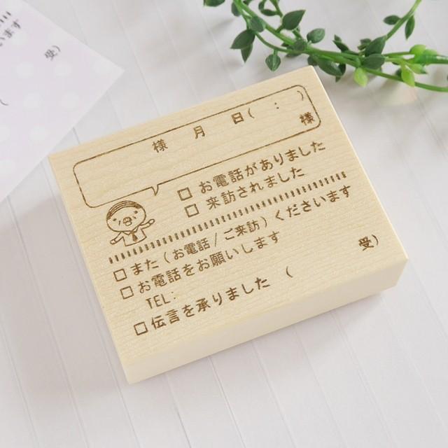【名入れ可/来訪有り】おじさん(斉藤かちょー)のかわいい電話伝言メモはんこ