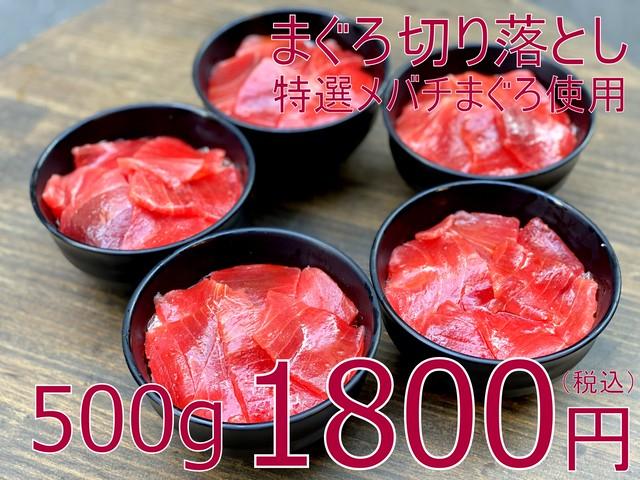 (0007)天然大メバチまぐろ切り落とし 500g