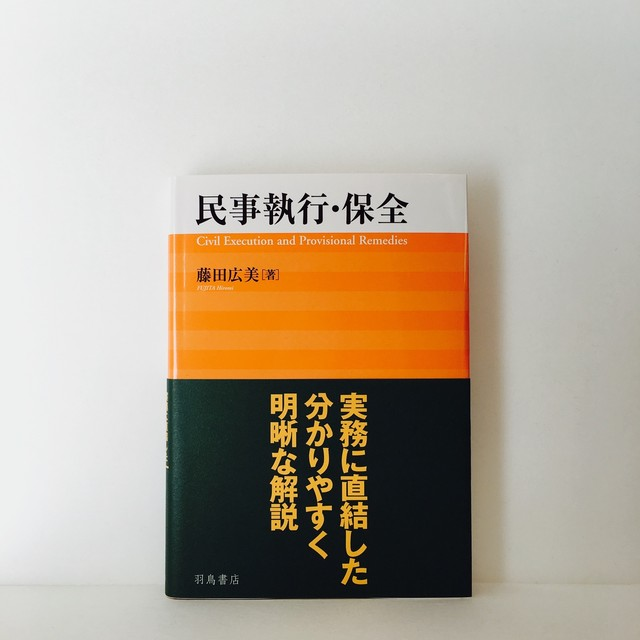 藤田広美『民事執行・保全』