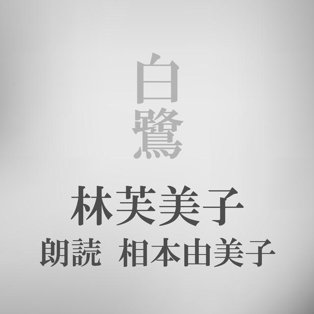 [ 朗読 CD ]白鷺  [著者:林芙美子]  [朗読:相本由美子] 【CD2枚】 全文朗読 送料無料 文豪 オーディオブック AudioBook