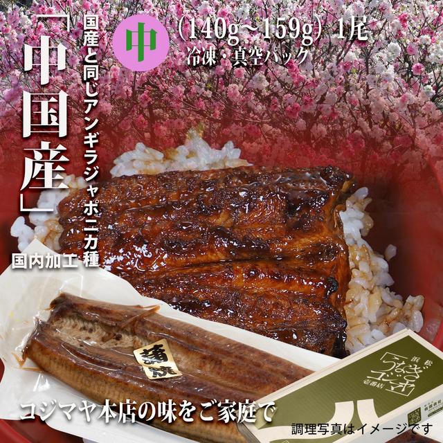 SALE:中国産うなぎ蒲焼(中) 【冷凍・真空パック】国内調理加工