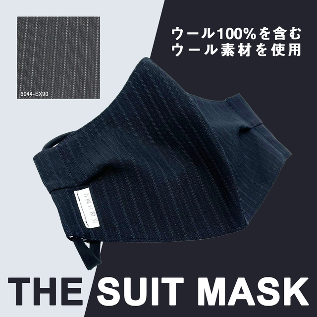 business or parttyに活躍 【THE SUIT MASK】マスクケース付 オーダーメイドマスク ウォッシャブル不織布使用  (6044-EX90) ※全国発送無料
