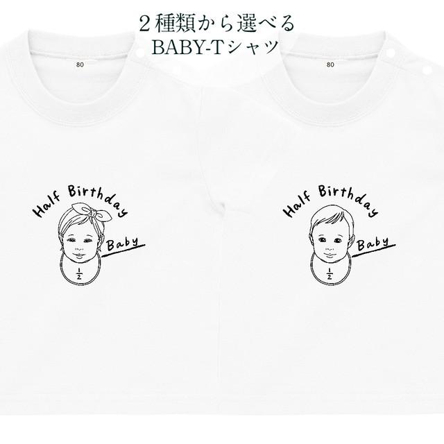 ハーフバースデーお祝い【 Tシャツ 】 (お名前入れ可)