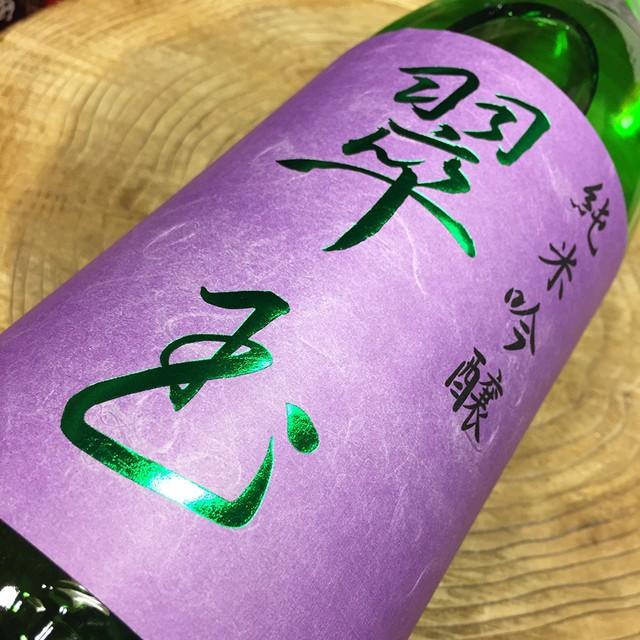 翠玉 純米吟醸 無濾過生酒 1.8ℓ