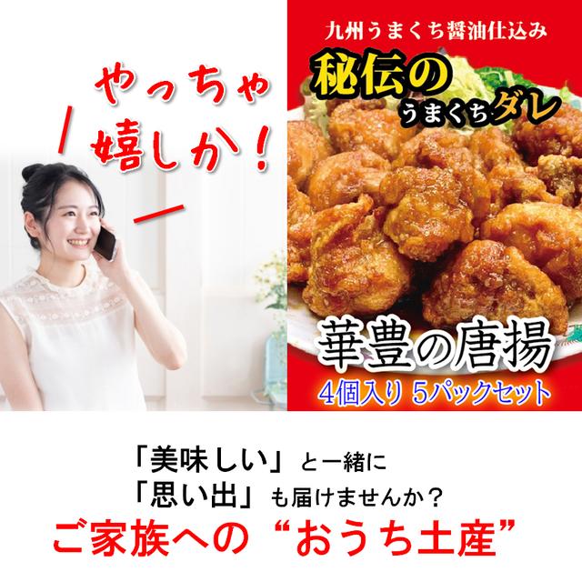 九州うまくち醤油仕込み唐揚げ『華豊の唐揚』4個入り 5パックセット