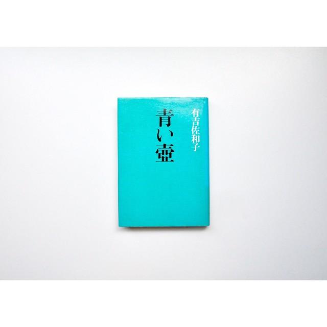 【 尾辻克彦 著『 野次馬を見た!』】筑摩書房 / 単行本 / 帯付 / 美品 / 絶版 / book / japan