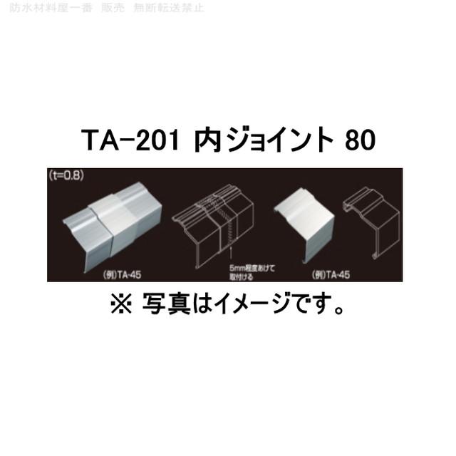 TA-207 内ジョイント 80 水切り材 タイセイ