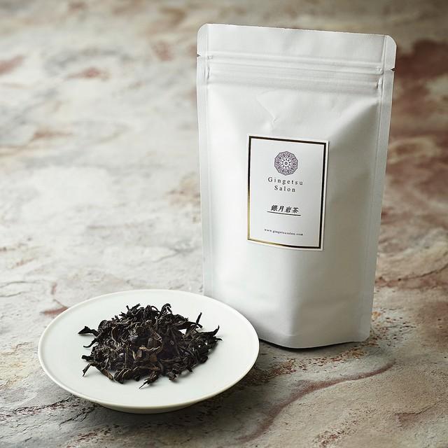 【リーフ】銀月岩茶