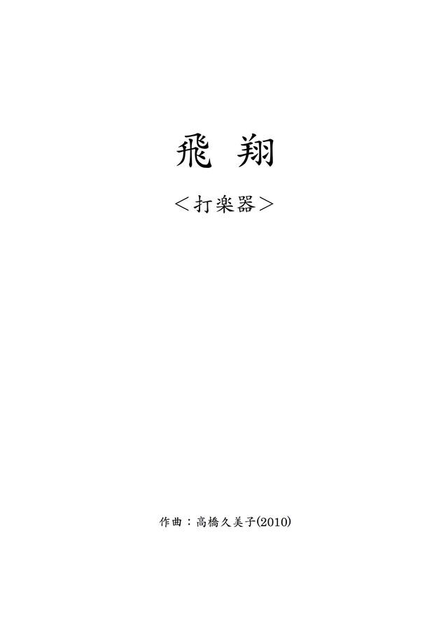 【デジタルコンテンツ】飛翔_打楽器パート譜(五線譜)