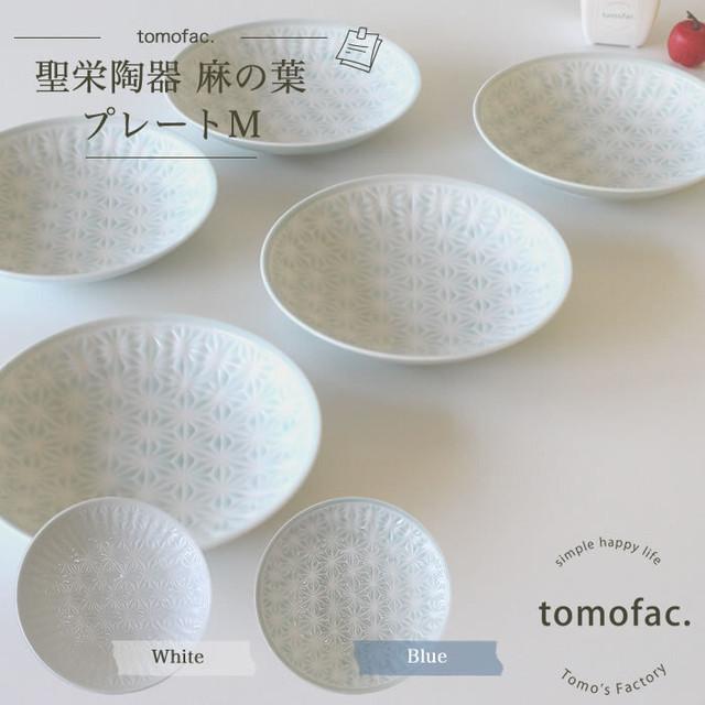 波佐見焼 聖栄陶器 プレートM 麻の葉【tomofac】