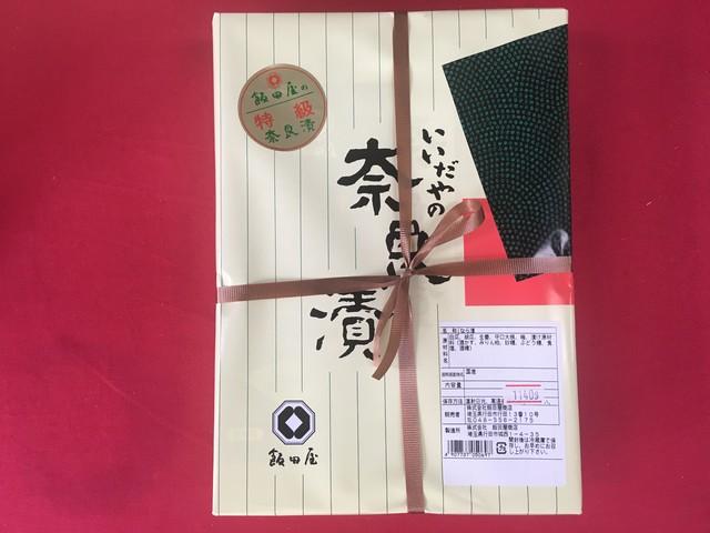 特級奈良漬H50(2年物)