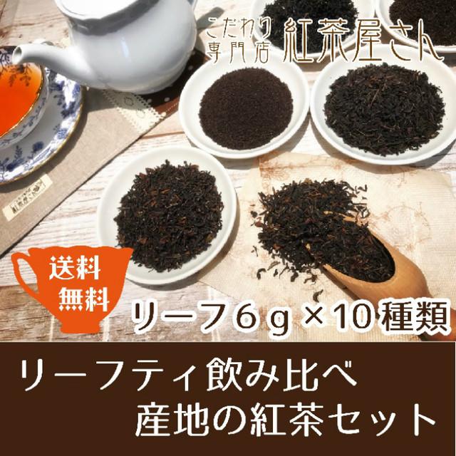 【メール便送料無料】リーフティ飲み比べ 産地の紅茶セット 《茶葉6g×10種類》