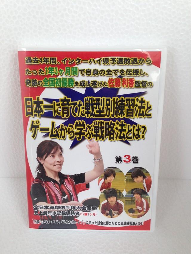 明徳義塾佐藤利香監督の卓球動画DVD 第3巻