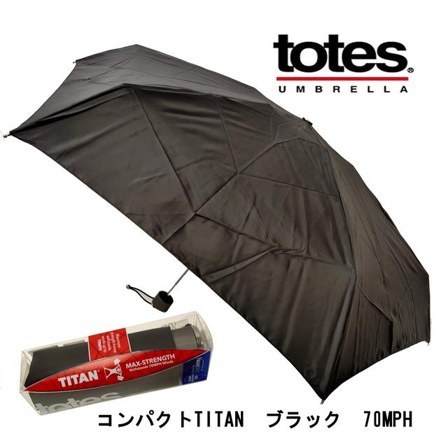 TOTES TITANコンパクト 折畳み傘 ブラック 耐風 70MPH