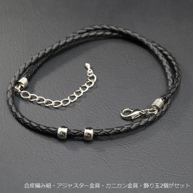 合皮編みチョーカーコード (メンズ ユニセックス ネックレス用)