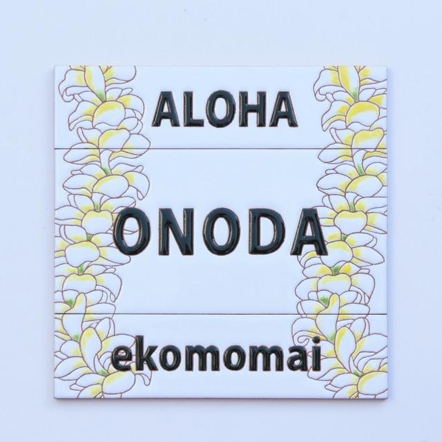Hawaiianpaint KAN タイル表札 【Plumeria White】