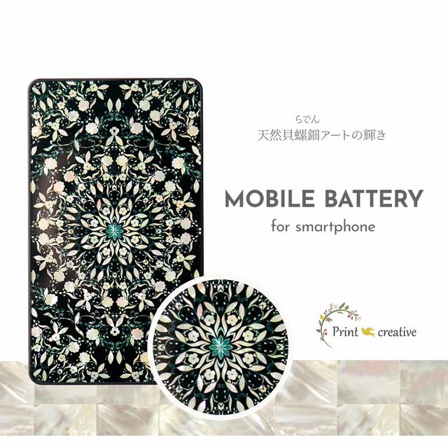 天然貝モバイルバッテリー★天然貝×強化ガラス(フラワーファンタジー・ブラック)螺鈿アート