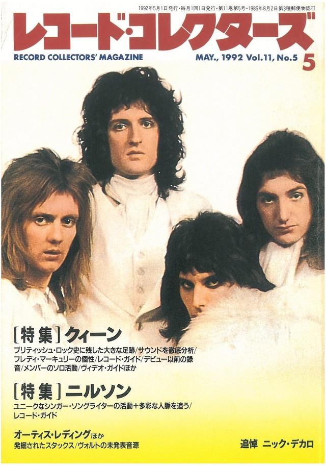 レコードコレクターズ 1992年5月号 (本)