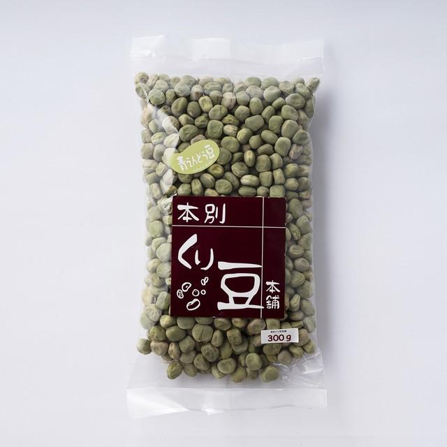 青えんどう豆の生豆(300g)