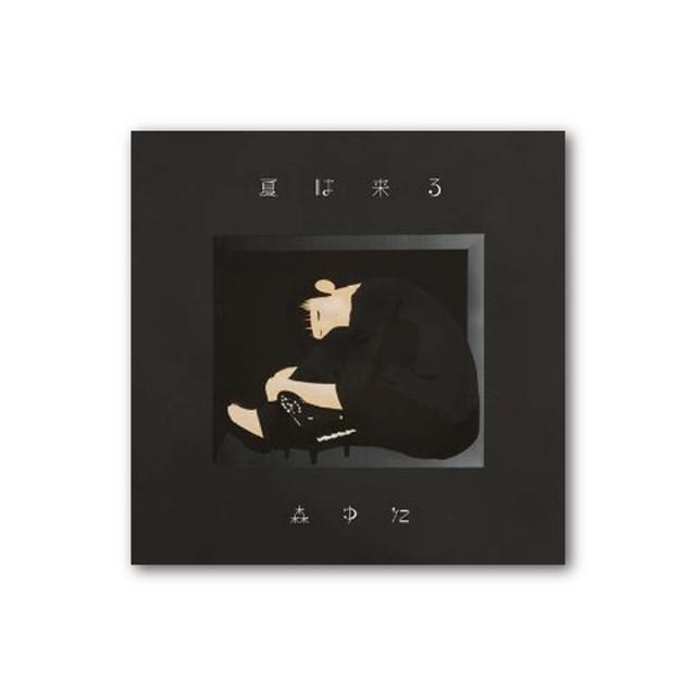 【CD】森ゆに「夏は来る」