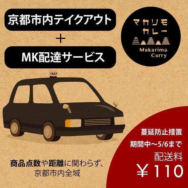 [ サービス ] MK宅配(京都市内限定) / MK taxi delivery service within Kyoto city
