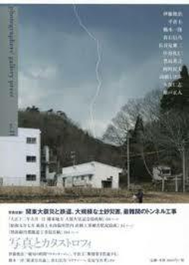 photographers' gallery press no.11 写真とカタストロフィ
