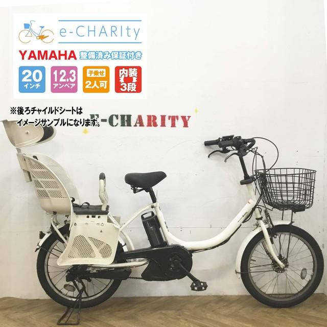 電動自転車 子供乗せ YAMAHA パスバビーホワイト 20インチ 【KW061】【神戸】