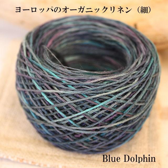 ヨーロッパのオーガニックリネン 絣染め(細タイプ 太さ約0.8mm) 15g(約50m)blue dolphin